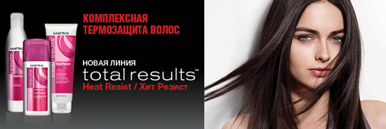 Matrix Total Results Heat Resist